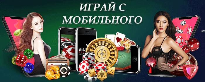 Игра с мобильного в 1хслотс
